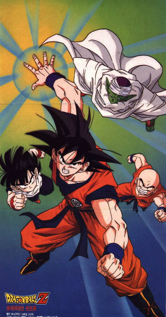 The Innovative Dragon Ball Website - Series - Dragon Ball ...